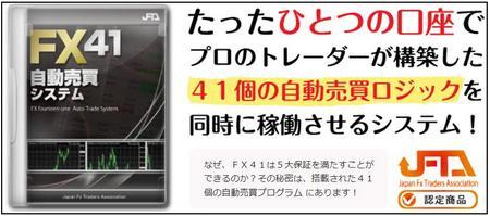 FX自動売買システム「FX41(フォーティーワン)」